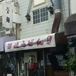 48510760 - 店頭