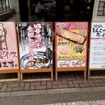 Tsurukamedou -