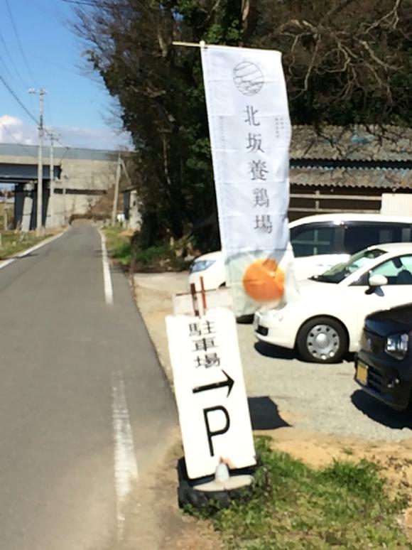 北坂養鶏場 直売所