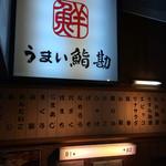 うまい鮨勘 - 中央通沿いの入口