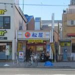松屋 - お店外観