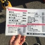 麺屋NOROMA - 分かりやすいメニュー