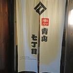 串カツ 青山七丁目 - 女子大エリアに潜入です。