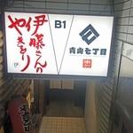 串カツ 青山七丁目 - お店は地下にあります