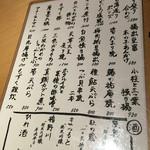 凛 - 【2016.3月追加】この日のオススメメニュー