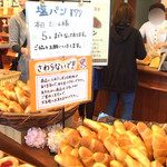 パン・メゾン 松前店 - 土日は5個まで。複数人で行けば多く買えます。