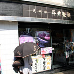 4852320 - 通りに面した「駅前店」。駅からはちょっと離れています。2010年8月撮影。