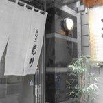 うなぎ 菊川 - うなぎ菊川 お店の外観です。