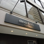 モノリス - こんな感じ