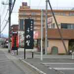 日本料理 うめ野 -