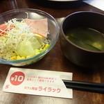 ライラック - サラダ&スープ付