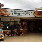 THIS 伊豆 SHIITAKE バーガーキッチン - 外観