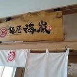 麺屋 海嵐 - 看板。