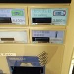 丸の内 タニタ食堂 - 食券の券売機にはなんと216万円のグッズが…!