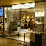 丸の内 タニタ食堂 - ビルの地下1階にお店があります。