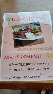 Garden Cafe 和さび - 3月のメニュー