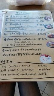 Garden Cafe 和さび - ランチメニュー