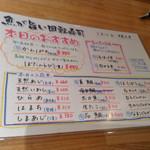 回転寿司 魚河岸 - 本日のメニュー