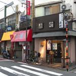 和菓子処 清野 - 蒲田本町、雑色方面にある和菓子屋「清野」。目立たない場所ではあるが、注目したい店舗です