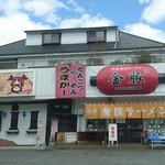 金豚 - 金豚 本店 お隣はメイドカフェ