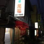 48532655 - 野毛 萬福