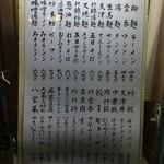 48532676 - 萬福 メニュー