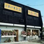 48533085 - 日本中華食堂