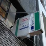 シャンウェイ - 店は雑居ビルの2F
