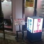 カレーショップ コーヨー - レトロなかんじ♪
