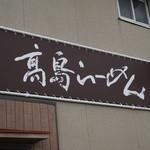 高島ラーメン - (2回目)看板