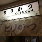 とりかつ チキン -