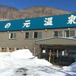 湯の元温泉 - 雪深い温泉旅館っていいよね。