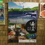 湯の元温泉 - 大変満足なお宿でした〜!
