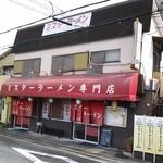 Misutaramen - これぞラーメン店♪