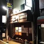つけ麺一燈 - 土曜の20時過ぎなのに待ち無し(^^;