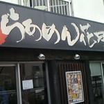 48546381 - 店構え