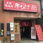 神戸 牛ひげ - 2016,3,4 オープン
