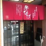神戸 牛ひげ -
