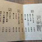 Wakaya 津屋 - メニュー①