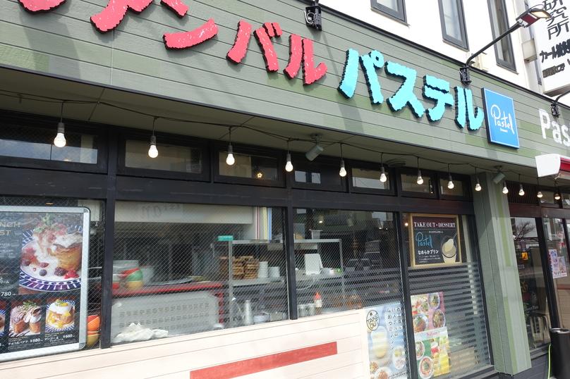 イタリアンバルパステル 東向日店