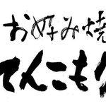 てんこもり - てんこもりのロゴです。魚住卿山先生の書。