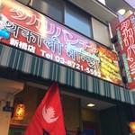 タカリバンチャ 新橋店 -