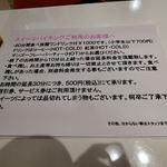 台湾カフェ Zen - スイーツバイキング注意書き