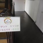 アンド ミツコ - パン工房 アンド ミツコ 県庁前(中央区)