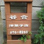 谷合洋菓子店 - 看板