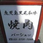鹿児島黒毛和牛焼肉 Vache - 看板