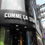 カフェ・コムサ 新宿店 - カフェコムサ お店の外観です。