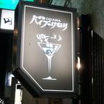夢酒OGAWA パイプのけむり - 看板