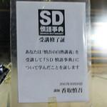 48560722 - SMAPが訪れたお店らしい