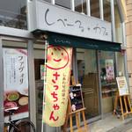 しべーる+カフェ - 店舗外観